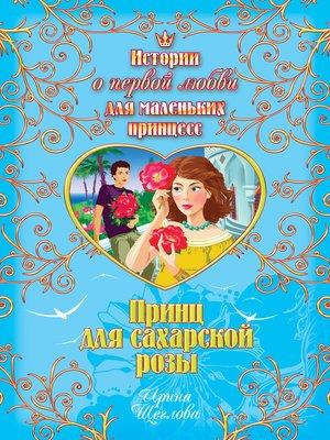 cover image of Принц для сахарской розы