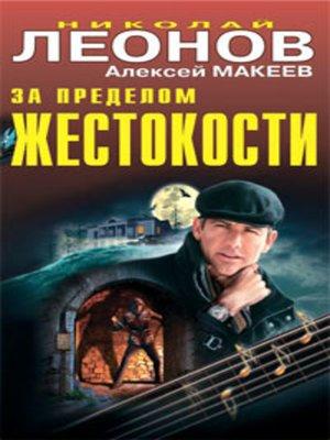 cover image of Посланец Фаэтона