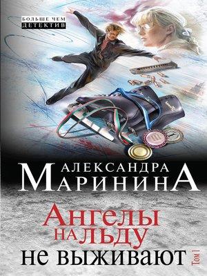 cover image of Ангелы на льду не выживают. Том 1