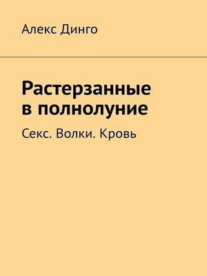 cover image of Растерзанные вполнолуние