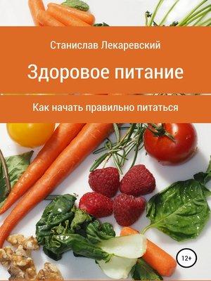 cover image of Здоровое питание. Как начать правильно питаться