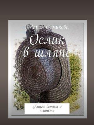 cover image of Ослик вшляпе. Книги детям о планете