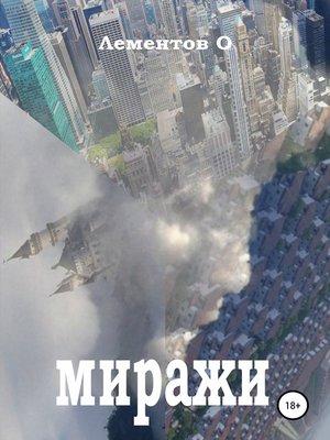 cover image of Миражи