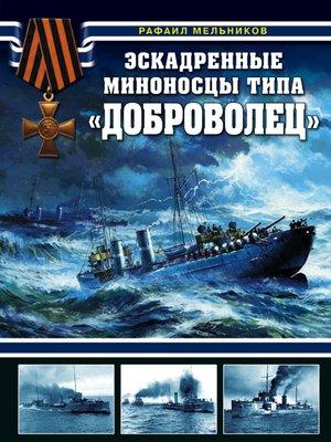 cover image of Эскадренные миноносцы типа «Доброволец»