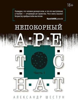 cover image of Непокорный арестант. Часть 1