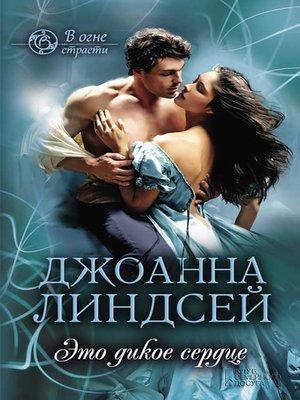 cover image of Это дикое сердце