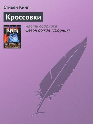 cover image of Кроссовки