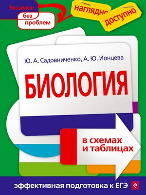 cover image of Биология в схемах и таблицах