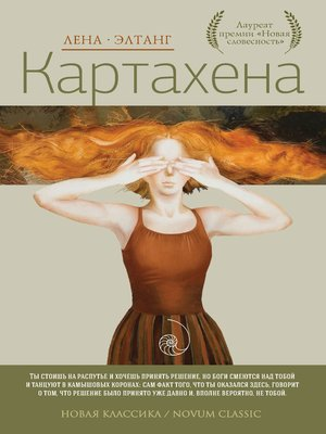 cover image of Картахена
