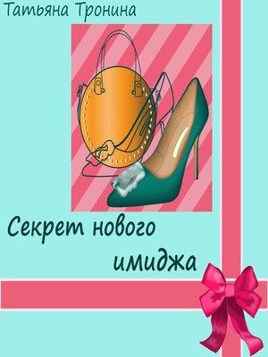 cover image of Секрет нового имиджа