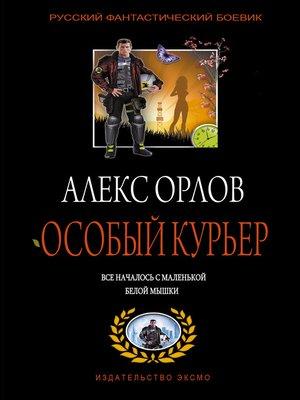 cover image of Особый курьер