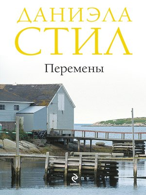cover image of Перемены