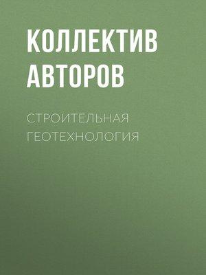 cover image of Строительная геотехнология