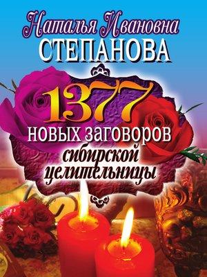 cover image of 1377 новых заговоров сибирской целительницы