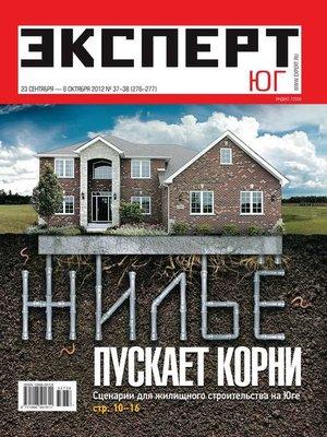 cover image of Эксперт Юг 38