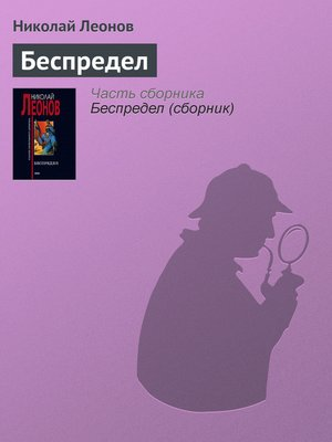 cover image of Беспредел