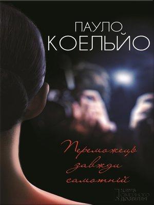 cover image of Переможець завжди самотнiй