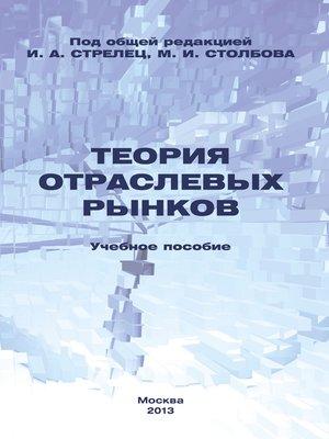 cover image of Теория отраслевых рынков. Учебное пособие