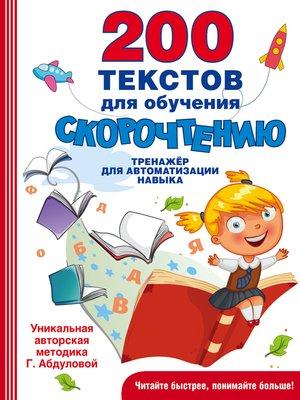 cover image of 200 текстов для обучения скорочтению