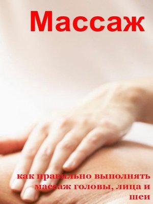 cover image of Как правильно выполнять массаж головы, лица и шеи