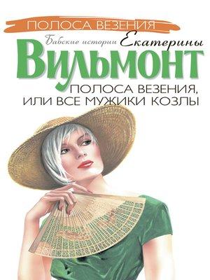 cover image of Полоса везения, или Все мужики козлы