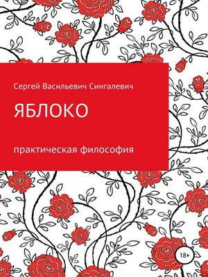 cover image of Яблоко