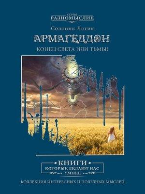cover image of Армагеддон. Конец света или тьмы?