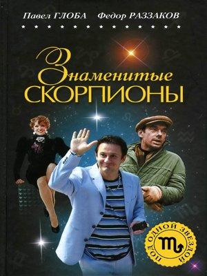 cover image of Знаменитые Скорпионы