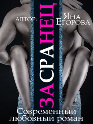 cover image of Засранец
