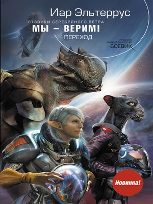 cover image of Мы – верим! Переход