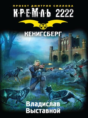 cover image of Кремль 2222. Кенигсберг