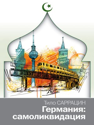 cover image of Германия
