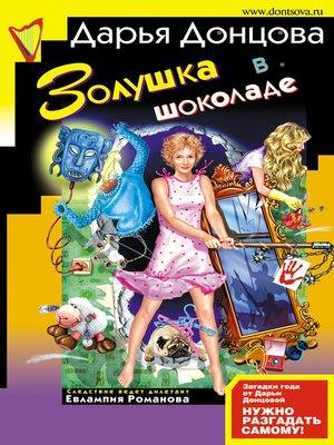 cover image of Золушка в шоколаде