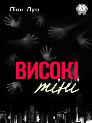 cover image of Високі тіні