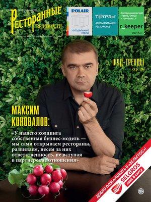 cover image of Ресторанные ведомости №06/2018