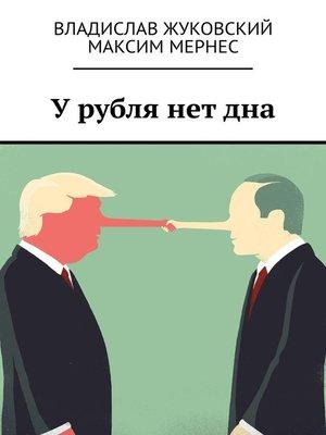 cover image of Урубля нетдна