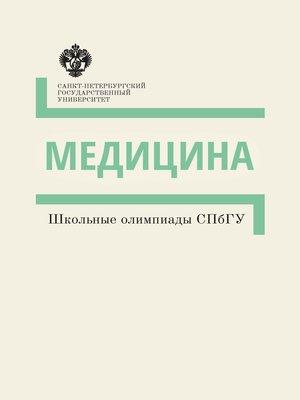 cover image of Медицина. Школьные олимпиады СПбГУ. Методические указания