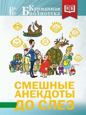 cover image of Смешные анекдоты до слез