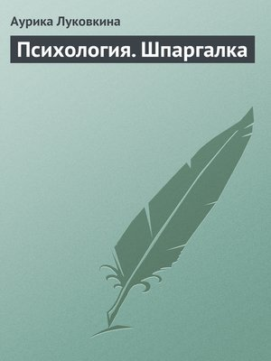 cover image of Психология. Шпаргалка