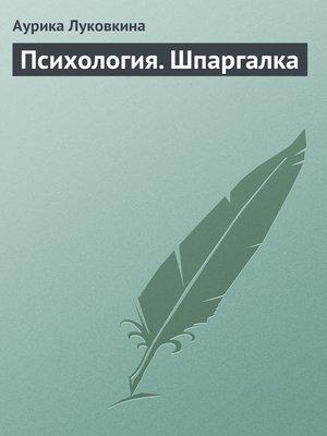 cover image of Психология. Шпаргалка