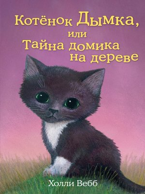 cover image of Котенок Дымка, или Тайна домика на дереве