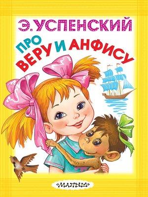 cover image of Про Веру и Анфису