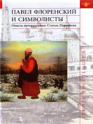 cover image of Павел Флоренский и символисты. Опыты литературные. Статьи. Переписка