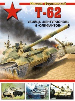 cover image of Т-62. Убийца «Центурионов» и «Олифантов»