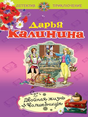 cover image of Двойная жизнь волшебницы