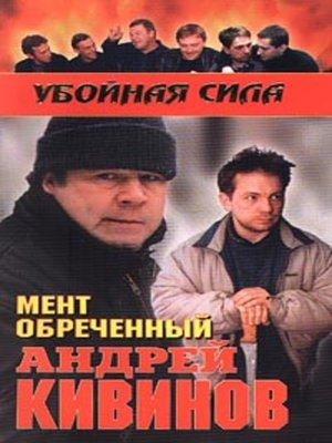 cover image of Дублер