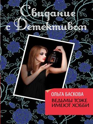 cover image of Ведьмы тоже имеют хобби