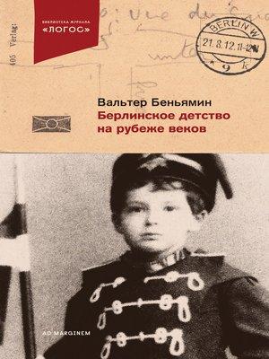 cover image of Берлинское детство на рубеже веков