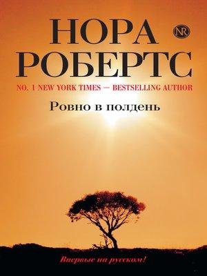 cover image of Ровно в полдень