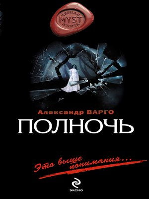 cover image of Полночь